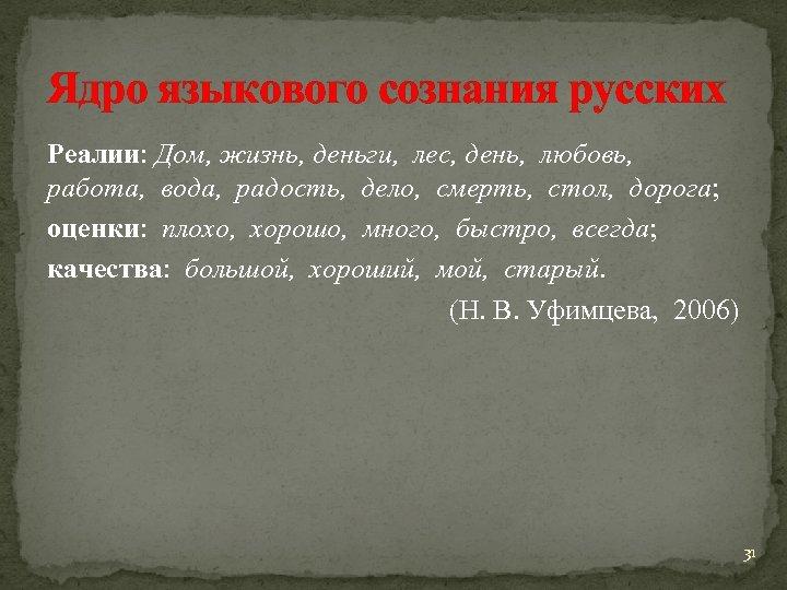 Ядро языкового сознания русских Реалии: Дом, жизнь, деньги, лес, день, любовь, работа, вода, радость,