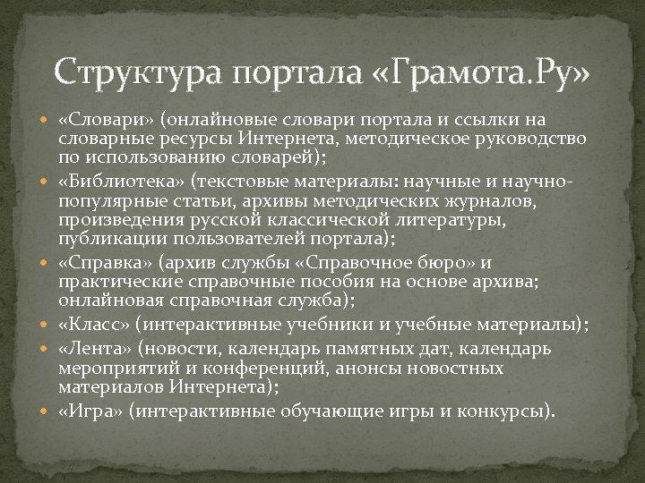Структура портала «Грамота. Ру» «Словари» (онлайновые словари портала и ссылки на словарные ресурсы Интернета,