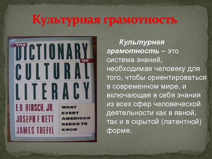 Культурная грамотность – это система знаний, необходимая человеку для того, чтобы ориентироваться в современном