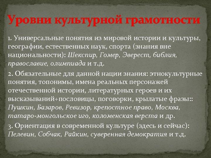 Уровни культурной грамотности 1. Универсальные понятия из мировой истории и культуры, географии, естественных наук,