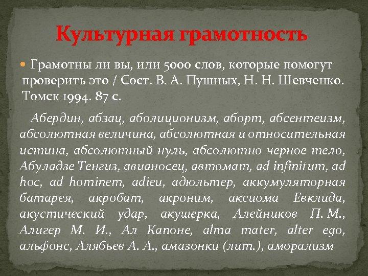 Культурная грамотность Грамотны ли вы, или 5000 слов, которые помогут проверить это / Сост.