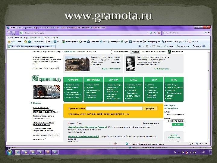 www. gramota. ru