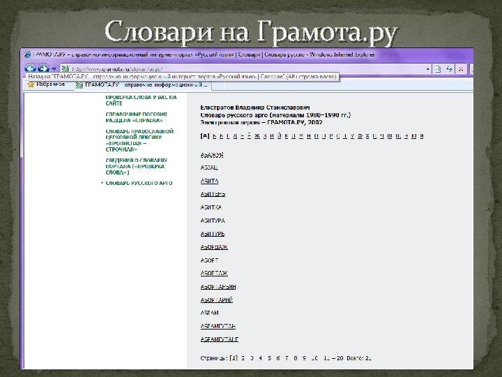 Словари на Грамота. ру