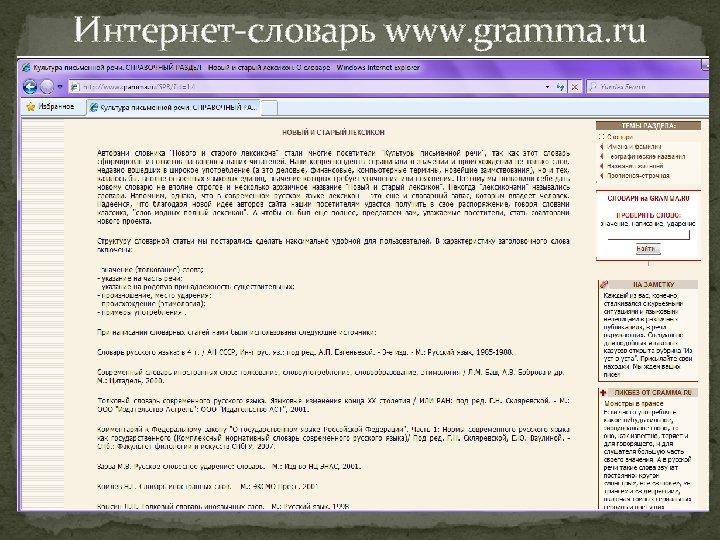 Интернет-словарь www. gramma. ru