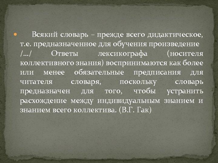 Всякий словарь – прежде всего дидактическое, т. е. предназначенное для обучения произведение /…/