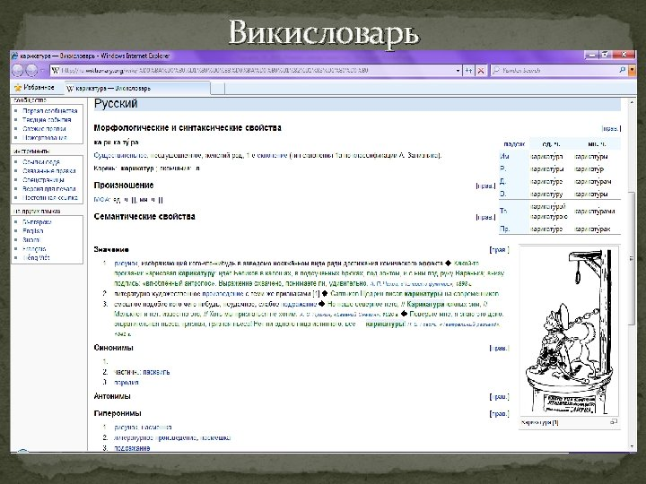 Викисловарь