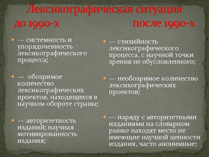 Лексикографическая ситуация до 1990 -х после 1990 -х — системность и — стихийность —