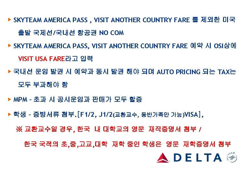 ▶ SKYTEAM AMERICA PASS , VISIT ANOTHER COUNTRY FARE 를 제외한 미국 출발 국제선/국내선