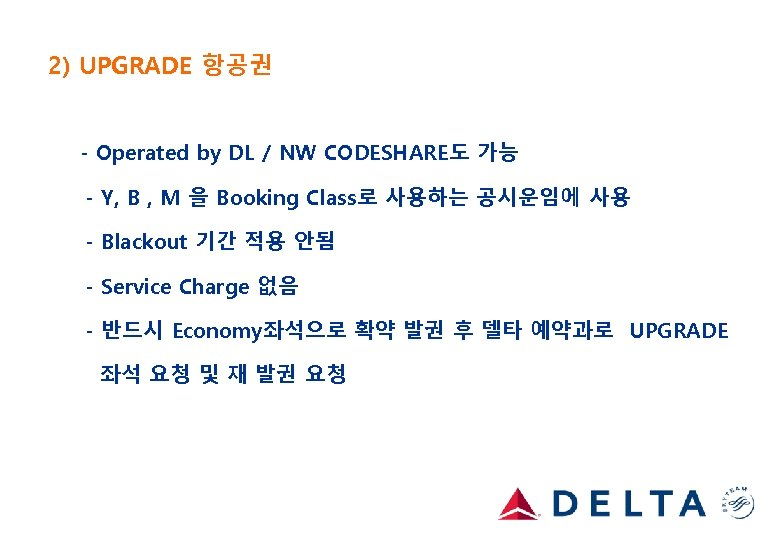 2) UPGRADE 항공권 - Operated by DL / NW CODESHARE도 가능 - Y, B