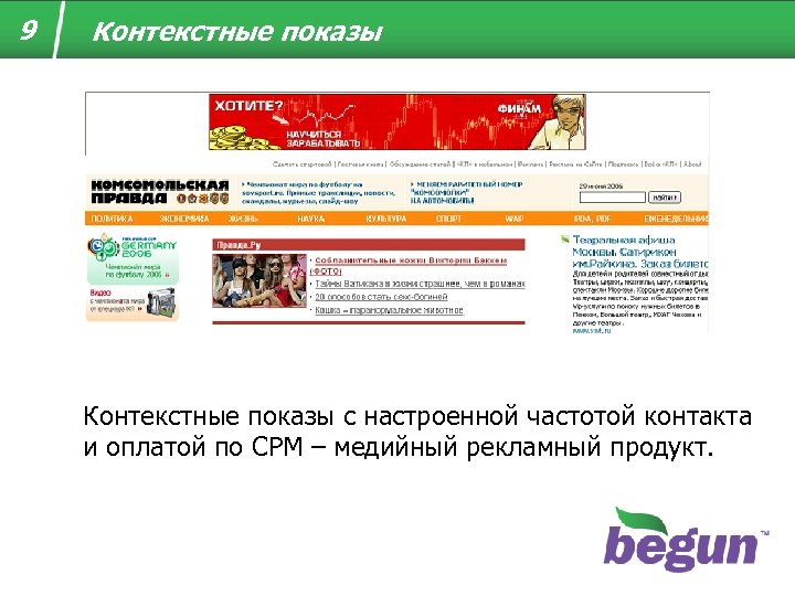 9 Контекстные показы с настроенной частотой контакта и оплатой по CPM – медийный рекламный