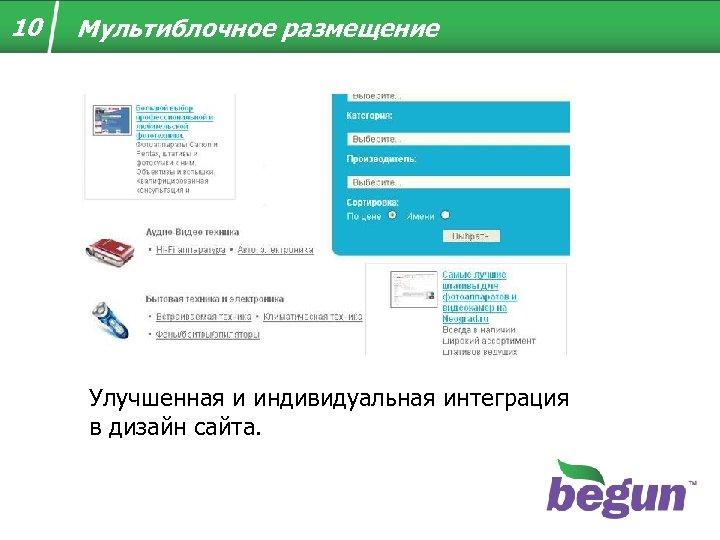10 Мультиблочное размещение Улучшенная и индивидуальная интеграция в дизайн сайта.