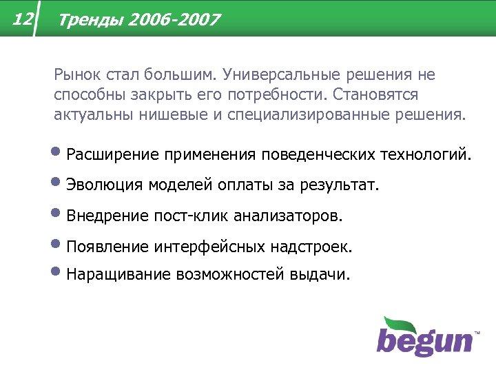 12 Тренды 2006 -2007 Рынок стал большим. Универсальные решения не способны закрыть его потребности.