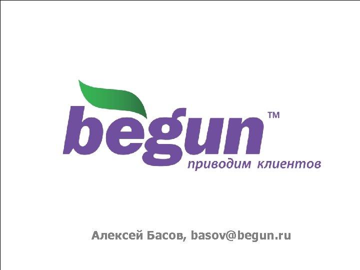 Алексей Басов ЗАО «Бегун» 16 ноября 2006 Конференция «Поисковая оптимизация и продвижение сайтов в