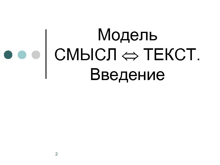 Модель СМЫСЛ ТЕКСТ. Введение 2