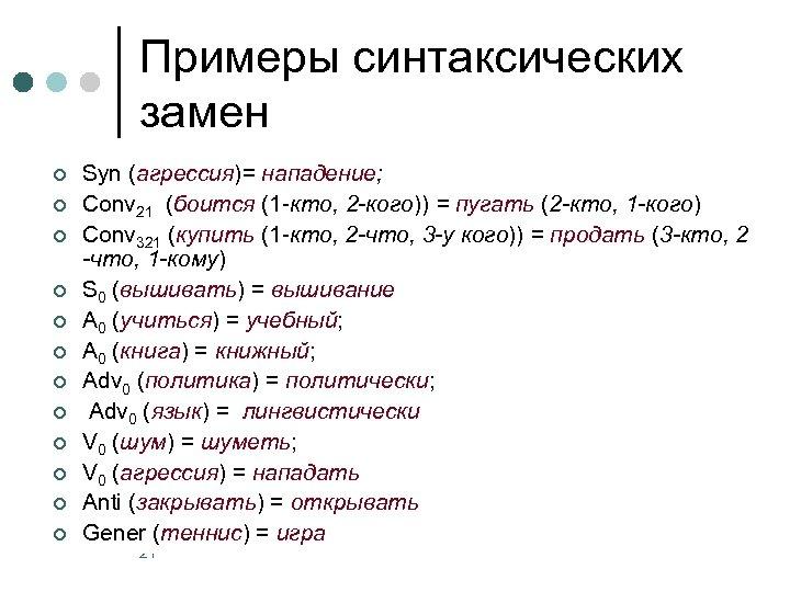 Примеры синтаксических замен ¢ ¢ ¢ Syn (агрессия)= нападение; Conv 21 (боится (1 -кто,