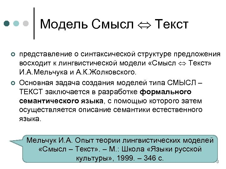 Модель Смысл Текст ¢ ¢ представление о синтаксической структуре предложения восходит к лингвистической модели