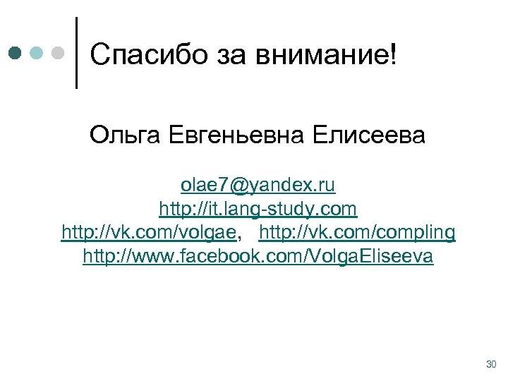 Спасибо за внимание! Ольга Евгеньевна Елисеева olae 7@yandex. ru http: //it. lang-study. com http:
