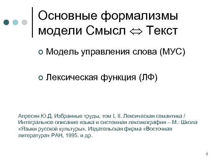 Основные формализмы модели Смысл Текст ¢ Модель управления слова (МУС) ¢ Лексическая функция (ЛФ)