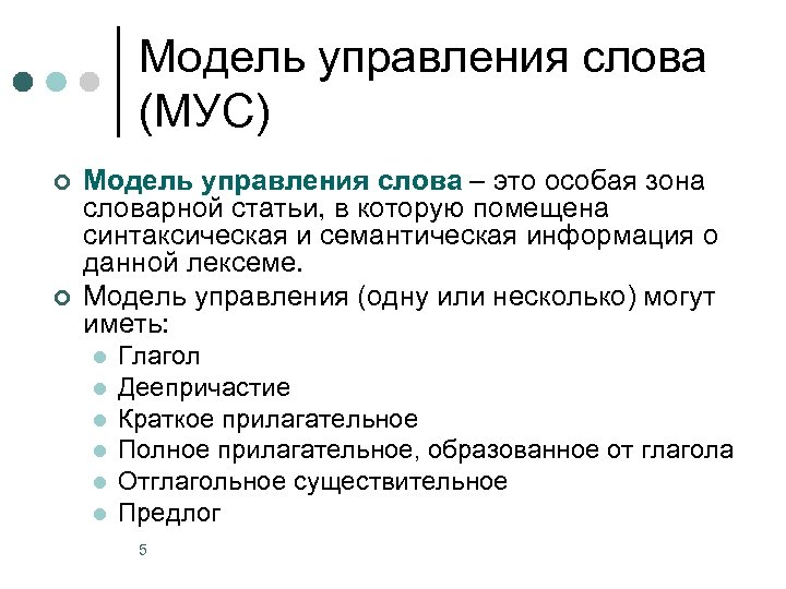Модель управления слова (МУС) ¢ ¢ Модель управления слова – это особая зона словарной