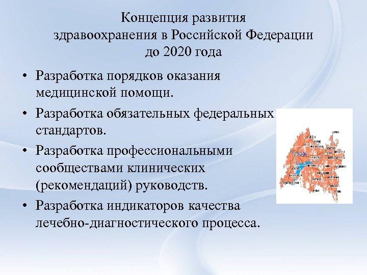 Концепция развития здравоохранения в Российской Федерации до 2020 года • Разработка порядков оказания медицинской