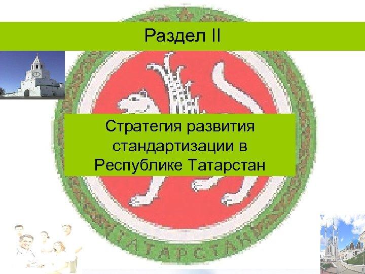 Раздел II Стратегия развития стандартизации в Республике Татарстан