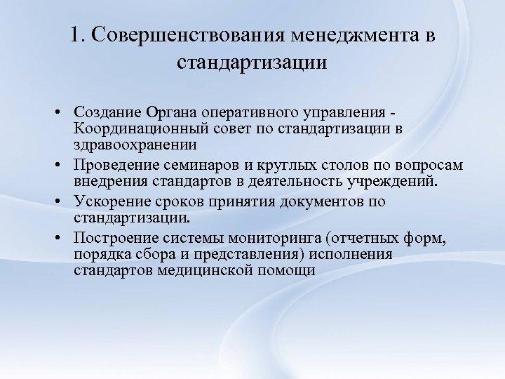 1. Совершенствования менеджмента в стандартизации • Создание Органа оперативного управления Координационный совет по стандартизации