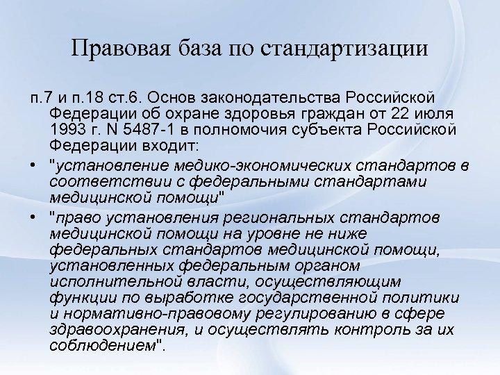 Правовая база по стандартизации п. 7 и п. 18 ст. 6. Основ законодательства Российской