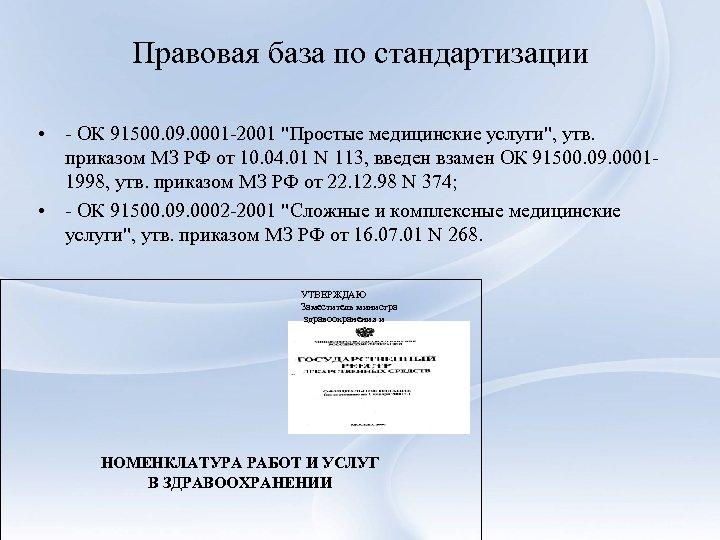 Правовая база по стандартизации • - ОК 91500. 09. 0001 -2001