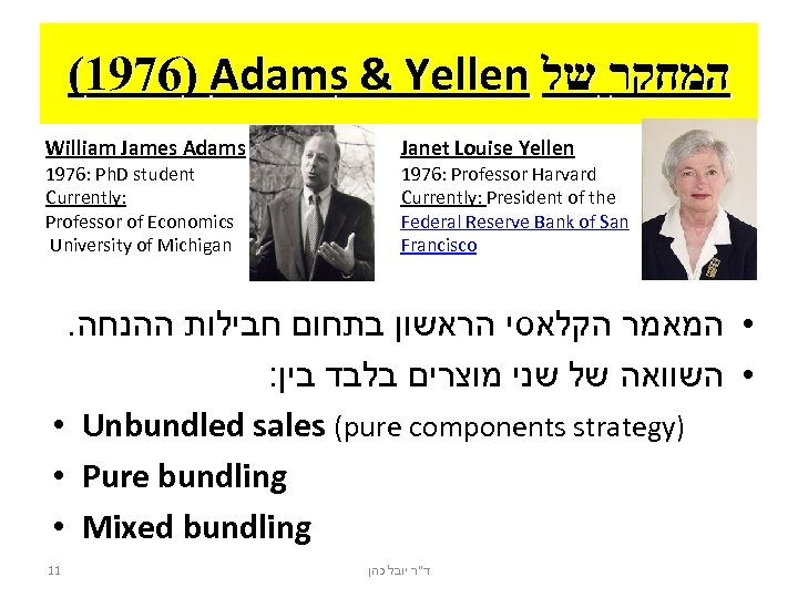 (1976) Adams & Yellen המחקר של William James Adams 1976: Ph. D student Currently: