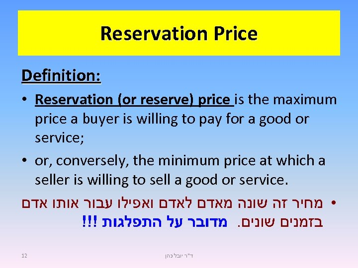 Reservation Price Definition: • Reservation (or reserve) price is the maximum price a buyer