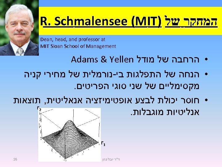 המחקר של ) R. Schmalensee (MIT Dean, head, and professor at MIT Sloan