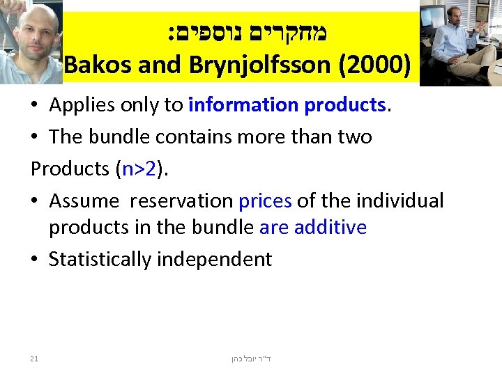 : מחקרים נוספים Bakos and Brynjolfsson (2000) • Applies only to information products. •