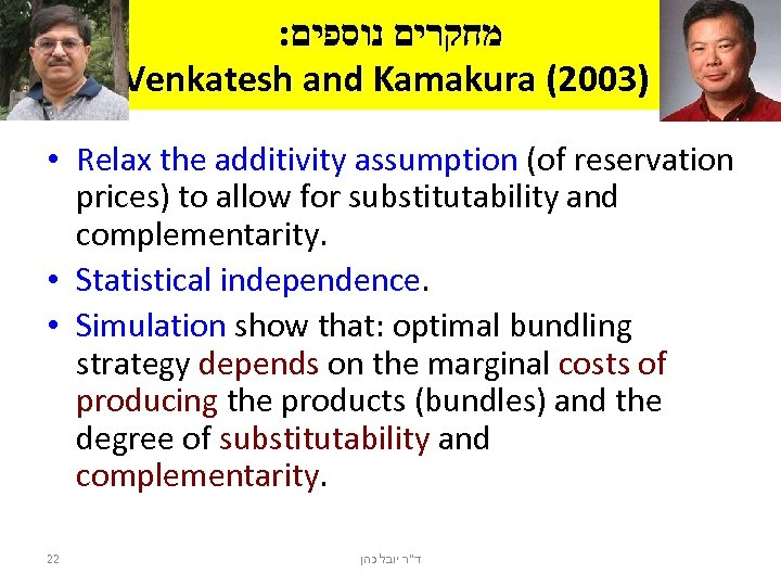 : מחקרים נוספים Venkatesh and Kamakura (2003) • Relax the additivity assumption (of reservation