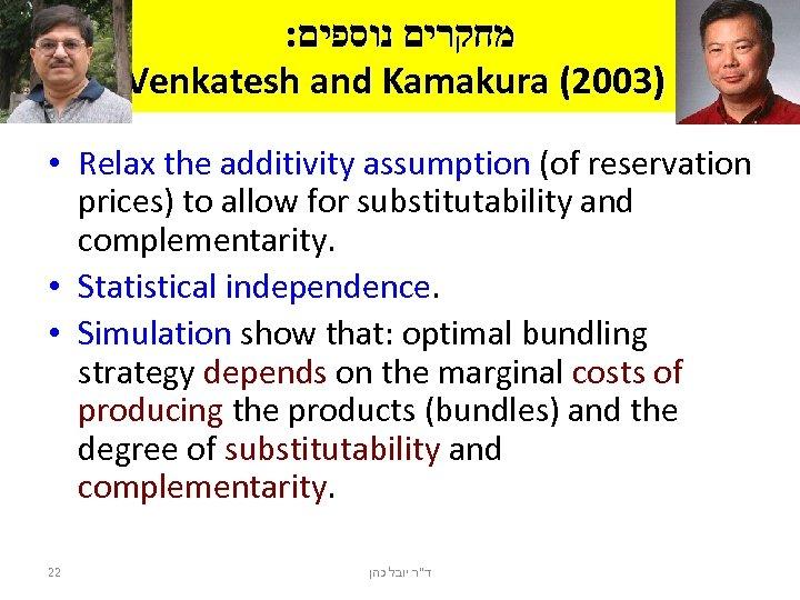 : מחקרים נוספים Venkatesh and Kamakura (2003) • Relax the additivity assumption (of reservation