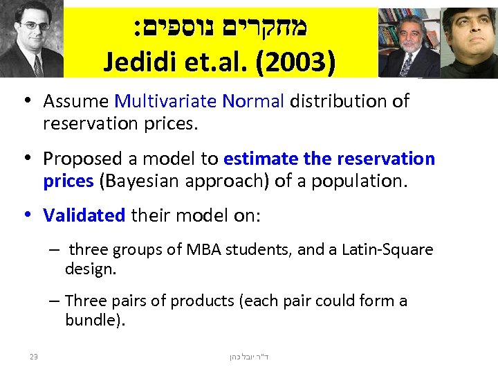 : מחקרים נוספים Jedidi et. al. (2003) • Assume Multivariate Normal distribution of reservation