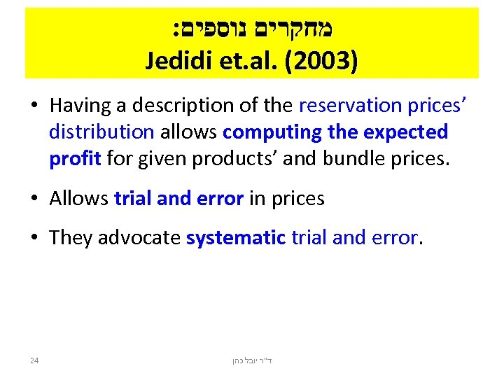 : מחקרים נוספים Jedidi et. al. (2003) • Having a description of the reservation