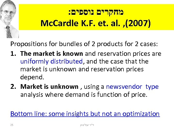 : מחקרים נוספים Mc. Cardle K. F. et. al. , (2007) Propositions for bundles