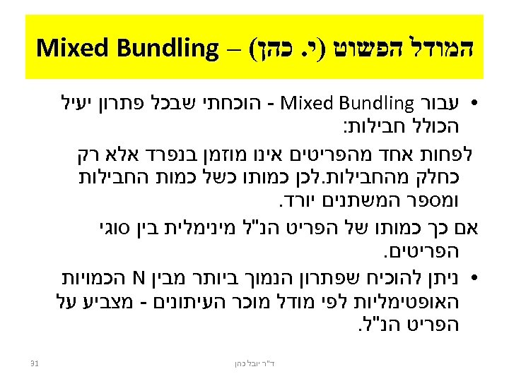 המודל הפשוט )י. כהן( – Mixed Bundling • עבור - Mixed Bundling הוכחתי