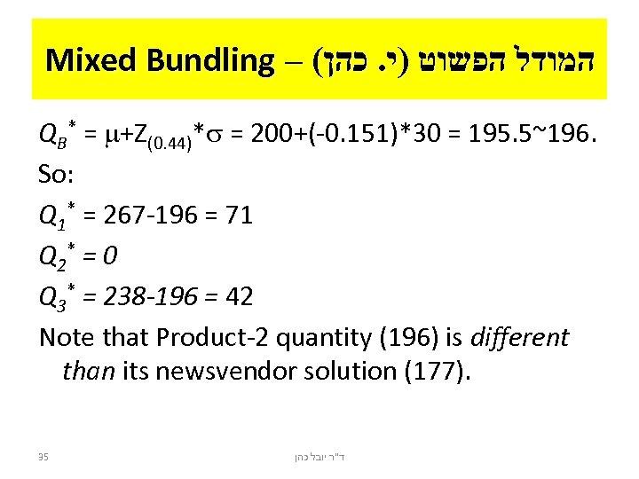 Mixed Bundling – ( המודל הפשוט )י. כהן QB* = +Z(0. 44)* = 200+(-0.