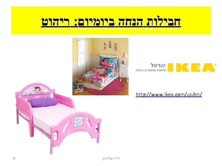 חבילות הנחה ביומיום: ריהוט / http: //www. ikea. com/us/en ד
