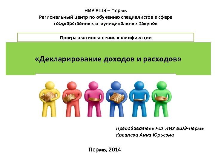 НИУ ВШЭ – Пермь Региональный центр по обучению специалистов в сфере государственных и муниципальных