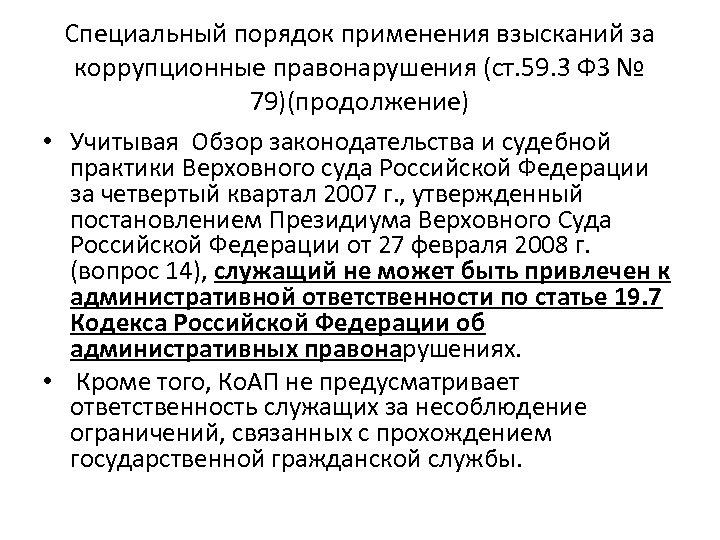 Специальный порядок применения взысканий за коррупционные правонарушения (ст. 59. 3 ФЗ № 79)(продолжение) •