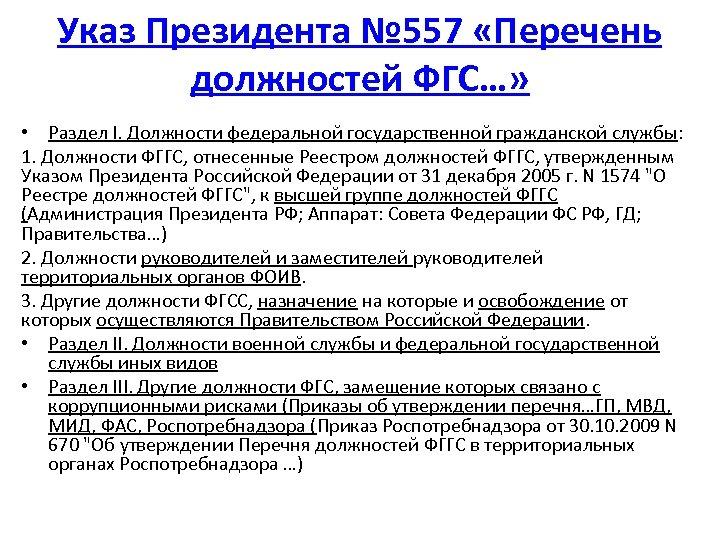 Указ Президента № 557 «Перечень должностей ФГС…» • Раздел I. Должности федеральной государственной гражданской
