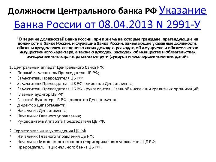 Должности Центрального банка РФ Указание Банка России от 08. 04. 2013 N 2991 -У