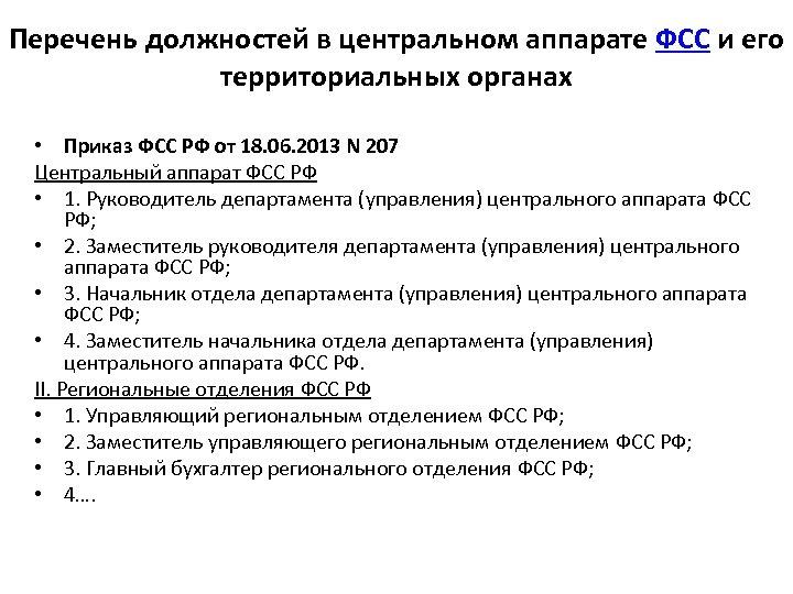 Перечень должностей в центральном аппарате ФСС и его территориальных органах • Приказ ФСС РФ