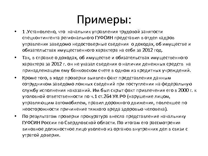 Примеры: • • 1. Установлено, что начальник управления трудовой занятости спецконтингента регионального ГУФСИН представил