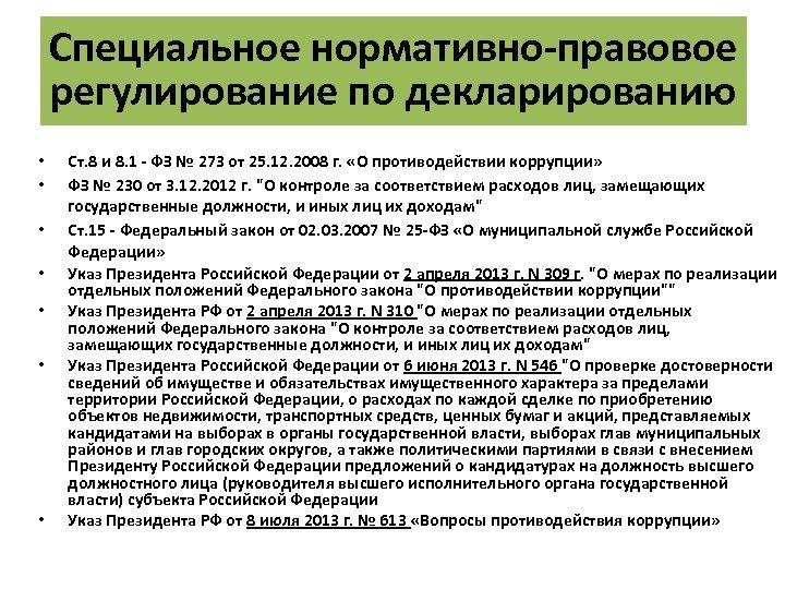 Специальное нормативно-правовое регулирование по декларированию • • Ст. 8 и 8. 1 - ФЗ