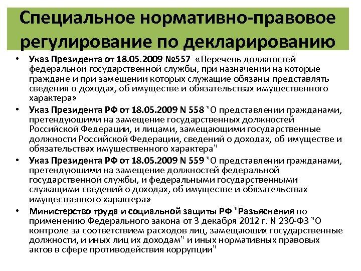 Специальное нормативно-правовое регулирование по декларированию • Указ Президента от 18. 05. 2009 № 557