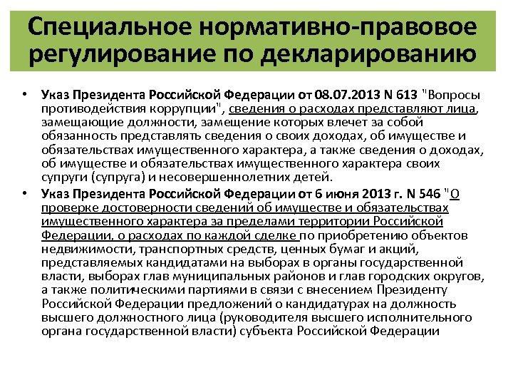 Специальное нормативно-правовое регулирование по декларированию • Указ Президента Российской Федерации от 08. 07. 2013