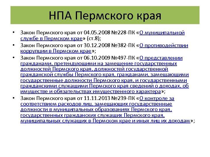 НПА Пермского края • Закон Пермского края от 04. 05. 2008 № 228 -ПК